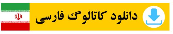 دانلود کاتالوگ زبان فارسی